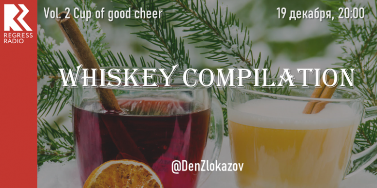 Whiskey Compilation – Vol.02