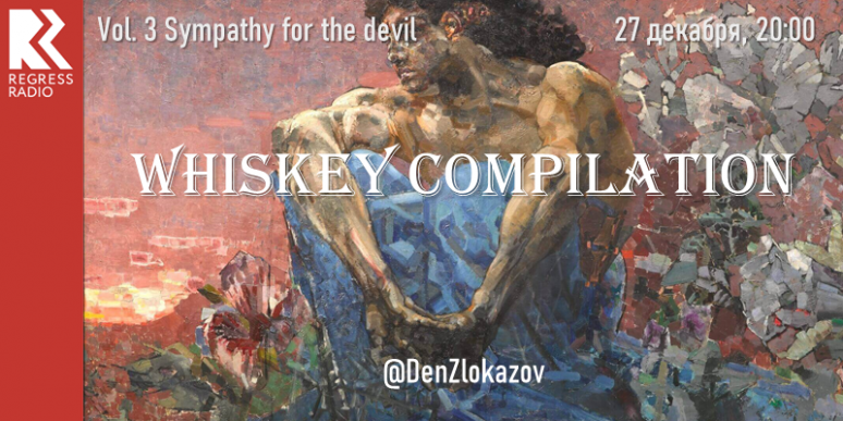 Whiskey Compilation – Vol.03
