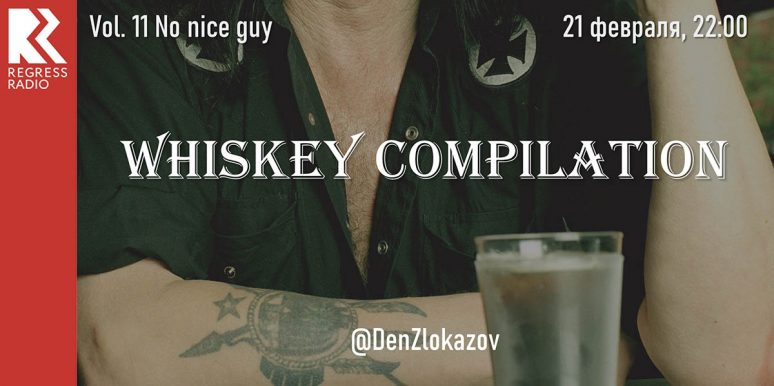 Whiskey Compilation – Vol.11 No nice guy