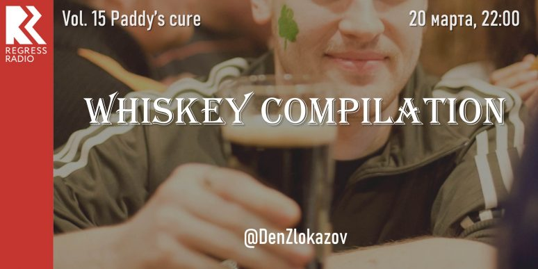 Whiskey Compilation – Paddy's cure