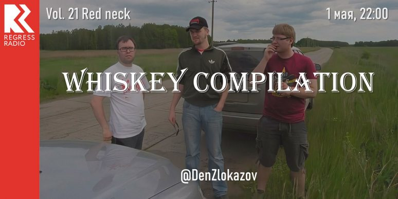 Whiskey Compilation – Red neck