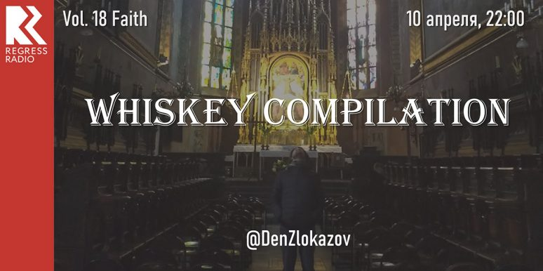Whiskey Compilation – Faith