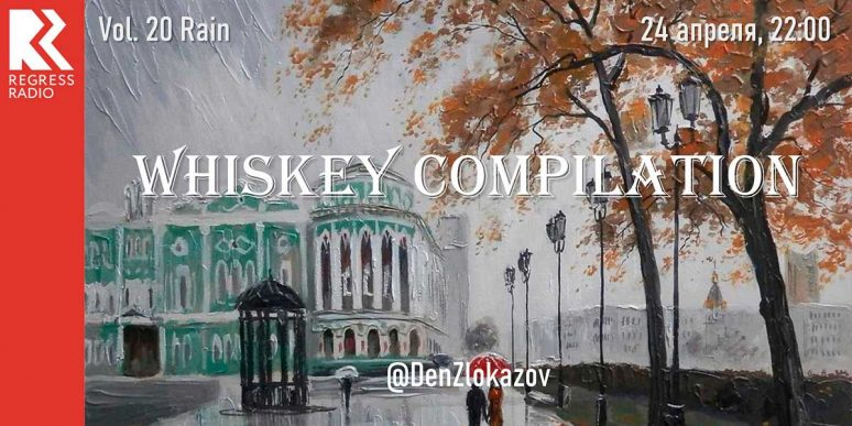 Whiskey Compilation – Rain