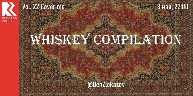 Whiskey Compilation – Cover Me