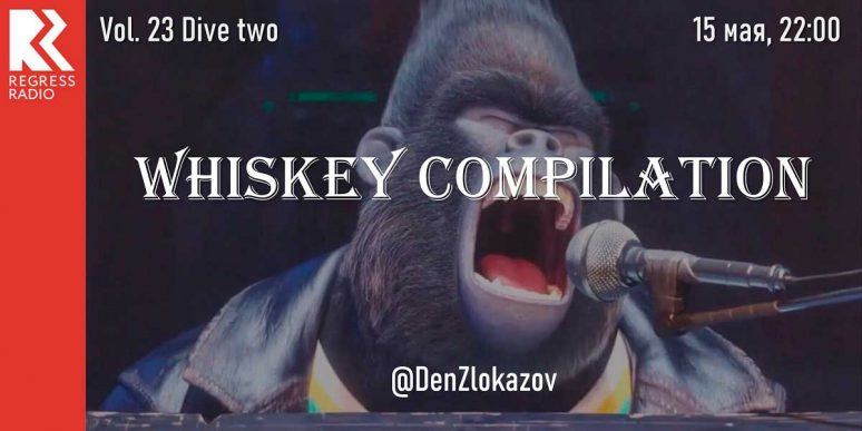 Whiskey Compilation – Dive two