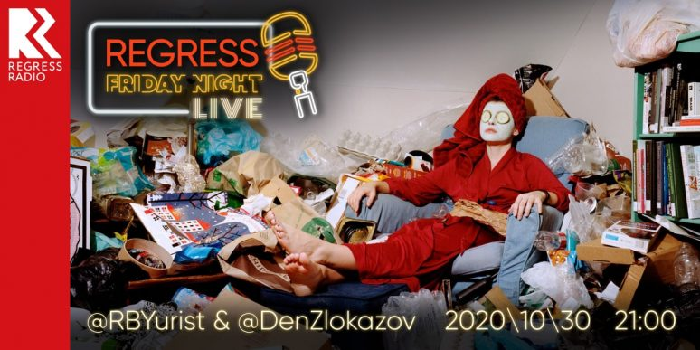 Regress Friday Night Live – 30102020