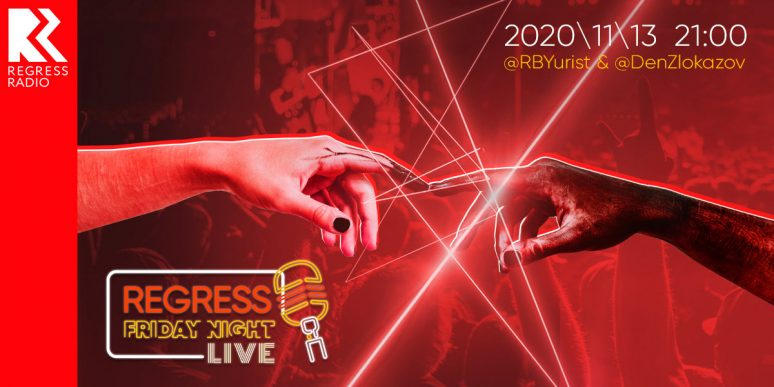 Regress Friday Night Live – 13112020