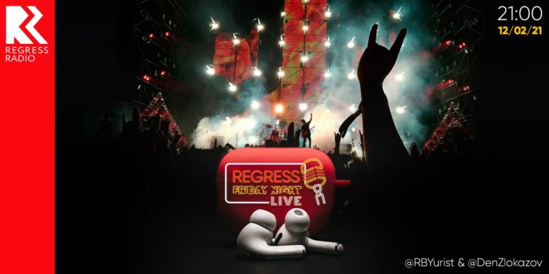 Regress Friday Night Live – 12022021