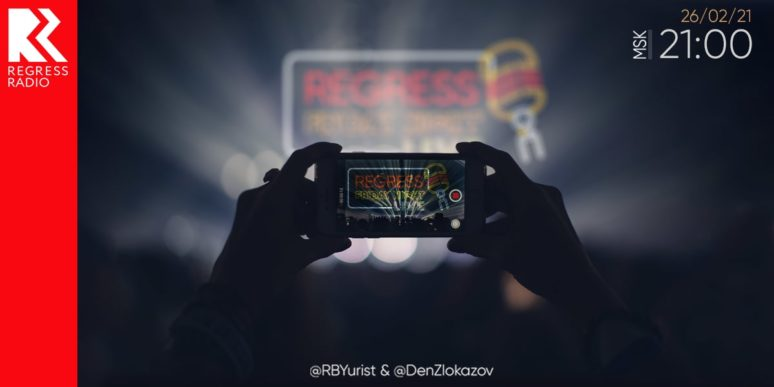 Regress Friday Night Live – 26022021